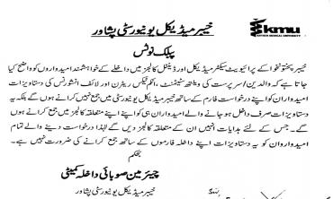Public Notice Regarding MBBS/BDS Admissions in Private Medical Colleges of KPK